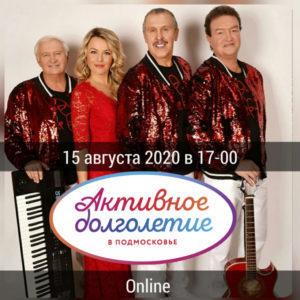Праздничный концерт с участиемвокально-инструментального ансамбля «Пламя»состоится 15 августа
