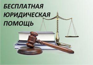 Бесплатная юридическая помощь гражданам Наро-Фоминского городского округа
