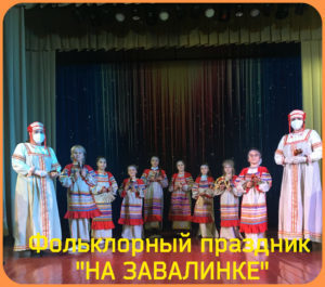Фольклорный праздник «На завалинке»