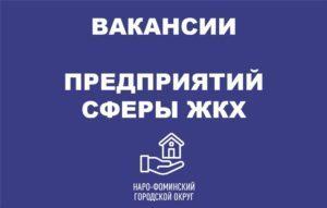 Вакансии предприятий сферы ЖКХ