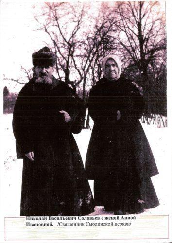Священник Смолинской церкви Н.В. Соловьев с женой А.И.